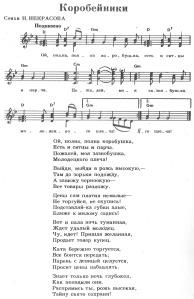 Partitura da Коробе́йники